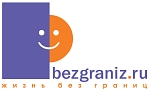 bezgraniz-logo